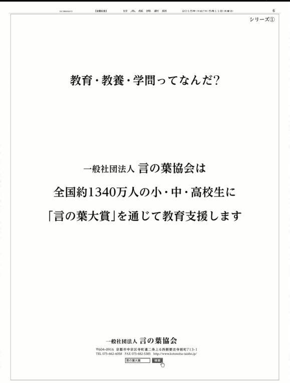 20150511M_06_言の葉協会_15dbw,.jpg