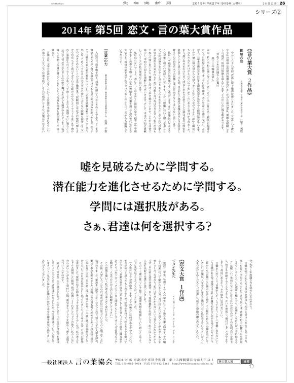 北海道新聞 シリーズ②20150905掲載.jpg