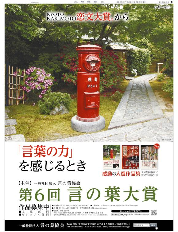 北海道新聞 シリーズ③20150906掲載.jpg