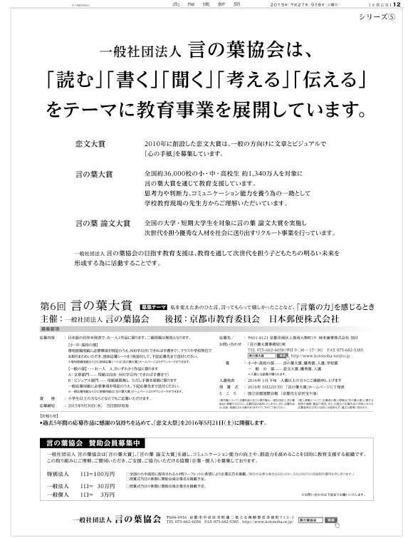 北海道新聞 シリーズ⑤20150908掲載.jpg