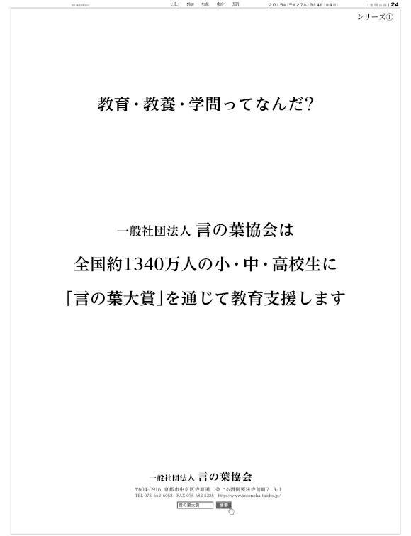 北海道新聞シリーズ20150904掲載.jpg
